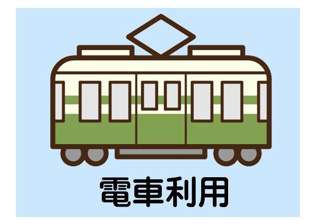 電車利用画像